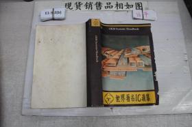 OEMSystemsHandbook世界著名IC汇集