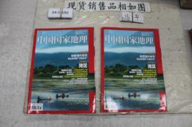 中国国家地理2020年11期~