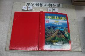 中国国家地理-东北专辑