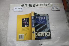 钢琴演奏之道 修订本