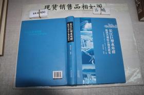 长江巨型水库群防洪兴利综合调度研究