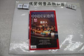 中国国家地理2014年第2期重庆专辑下册