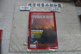 中国国家地理2012年第10期