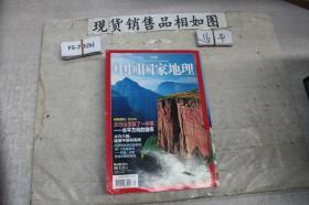 中国国家地理2011年5期~