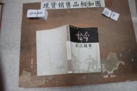 古今长江战事