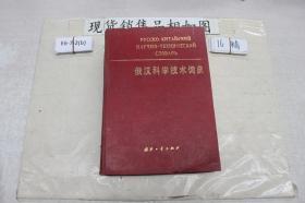 俄汉科学技术词典