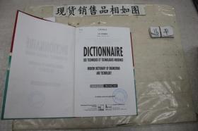 世界机构简称字典