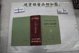 ~现代汉语词典