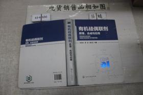 有机硅偶联剂 原理 合成与应用