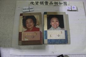陈香梅文集3 4 合售