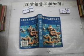 中国少年儿童百科全书文化艺术