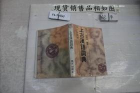 上古汉语词典