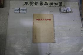 ~中国共产党章程
