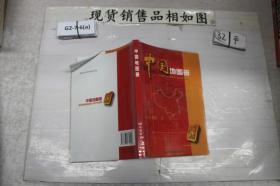 中国地图册~