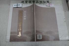 长江情怀邱小锋书法集