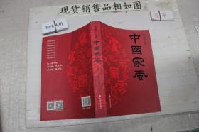 中国家风~