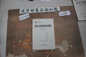 中国人民解放军战史教程