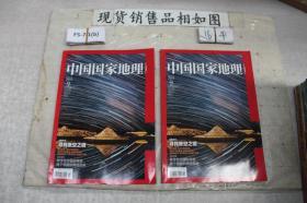 中国国家地理2014年9期(单本销售)
