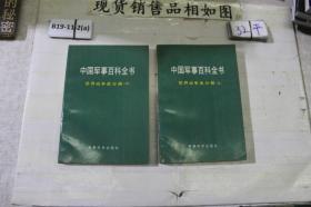 中国军事百科全书(上下)
