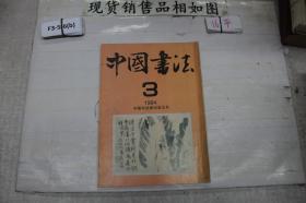 中国书法1994年第3期