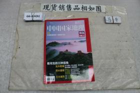 中国国家地理2015 2