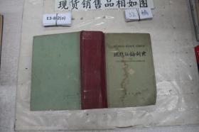 `现代汉语词典~