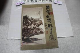 黄宾虹蜀游画选