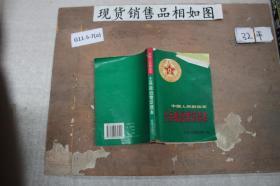 中国人民解放军士兵政治常识读本
