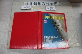 中国国家地理西藏专辑