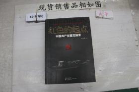 ~红色的起点中国共产党建党始末