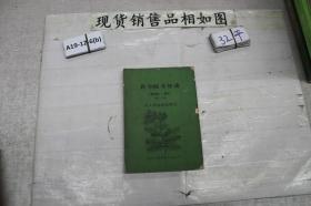 科学技术知识 植物类 乔木 第二分册