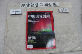 中国国家地理2015 6