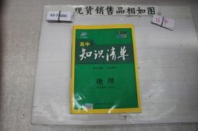高中地理知识清单 第5次修订 全彩版