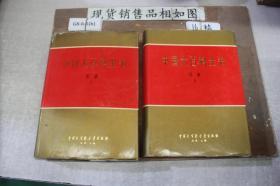 中国大百科全书 军事 1 2