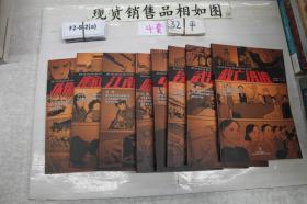 武汉抗战系列连环画系列全1-8共8本合售