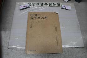 中国美术家大系第三辑陈运权卷