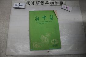 新中医1986 3