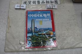 中国国家地理2011年第8期附刊~