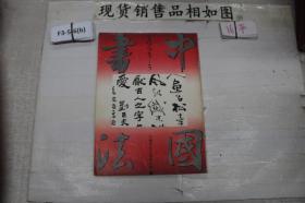 中国书法1993年第3期
