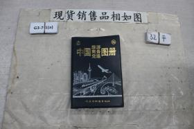 中国旅游商务交通图册
