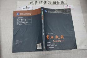 书法教程(毛笔硬笔合编版)(第四版)