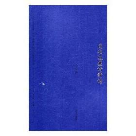 南朝边塞诗新论河南人民出版社9787215113497煜桓图书的书店
