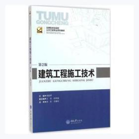 建筑工程施工技术周国恩重庆大学出版社9787562454991煜桓图书的书店