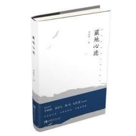 藏地心迹周鹏程西南师范大学出版社9787562197904煜桓图书的书店