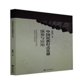 中国民族打击乐器演奏与应用