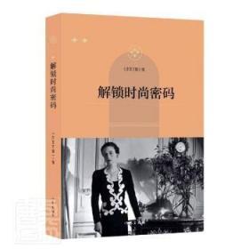 解锁时尚密码《作家文摘》作家出版社有限公司9787521212280煜桓图书的书店