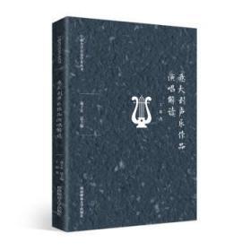 意大利声乐作品演唱解读丁超西南师范大学出版社9787562193593煜桓图书的书店