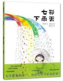 七彩下雨天(2018版,美丽的雨,它有颜色,有形状,有味道,有气息,它来自大自然,也把我们大自然的怀抱里)金静华二十一世纪出版社9787539156941煜桓图书的书店