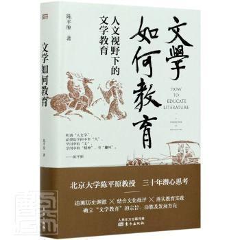 文学如何教育:人文视野下的文学教育