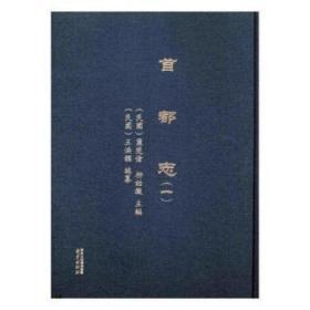 首都志叶楚伦南京出版社有限公司9787553317243煜桓图书的书店